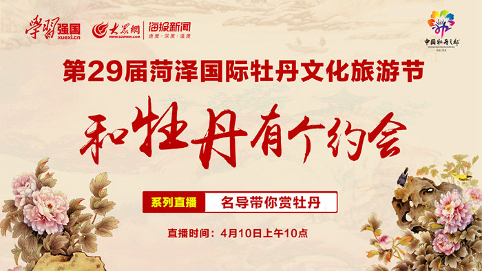 """""""学习强国""""直播菏泽牡丹旅游节开幕式"""