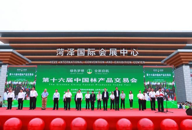 第十六届中国林产品交易会在菏泽开幕