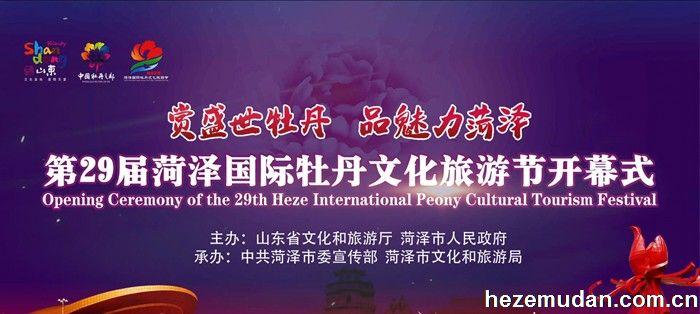 2020年世界牡丹大会和第29届菏泽国际牡丹文化旅游节4月10日开幕