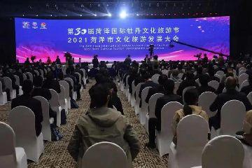 2021年第30届菏泽国际牡丹文化旅游节开幕